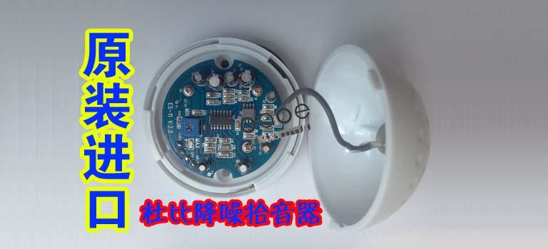 ◆采用杜比动态降噪专用集成电路和